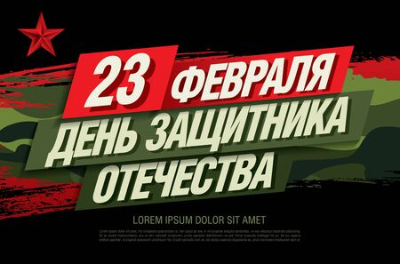 Vector greeting card. Translation Russian inscriptions: 23 th of February. The day of defender of the fatherland