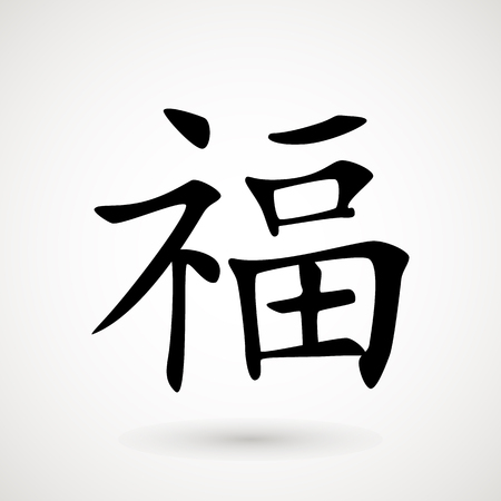 chinese meaning - happiness. Chinese characters fu, means happiness. Traditional Chinese Calligraphy , isolated on white background.