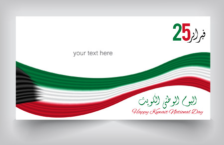 Kuwait National Day Greeting Card. Vector EPS