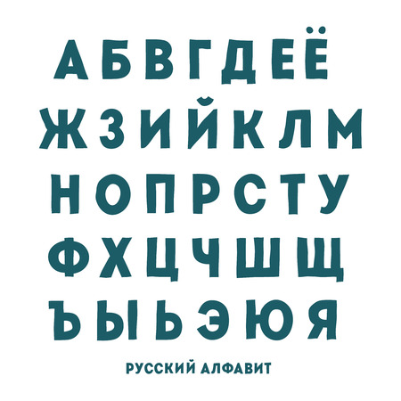 russian: Russian alphabet, capital letters
