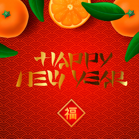 chinese new year card: Happy Chinese New Year greeting card, with orange mandarines background, illustration. Attached  Translation: Happy New Year.