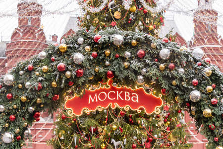 Christmas arch decorated with baubles and snow. Red signboard with word in Russian Moscow . Moscow Seasons Project Banque d'images
