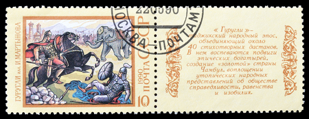 poem: Cancelled postage stamp printed by Soviet Union, that shows scene from epic poem Gurugli, circa 1990. Editorial