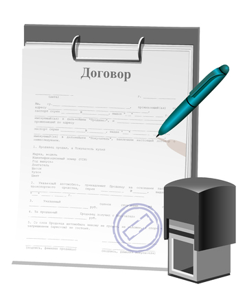 signed: The contract with the seal, signed by the handle and close the stamp for printing Illustration
