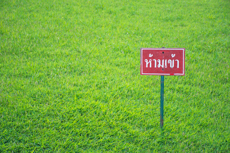 thai language: Do not enter sign in thai language with lawn in background Stock Photo