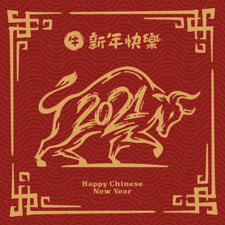 Happy chinese new year 2021, Year of the ox. Hand drawn Calligraphy Ox. Vector illustration, Doodle brush ink style