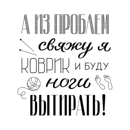 Russian lettering - and out of problems I'll tie up the carpet and wipe my feet. Hand drawn calligraphic typography poster, black on white background, vector illustration.