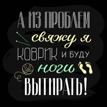 Russian lettering - and out of problems I'll tie up the carpet and wipe my feet. Hand drawn calligraphic typography poster on black background, vector illustration. Illustration