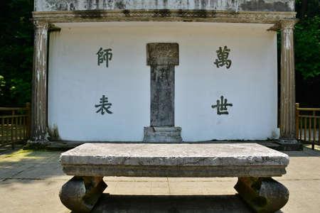 academy: Hangzhou Wansong Academy