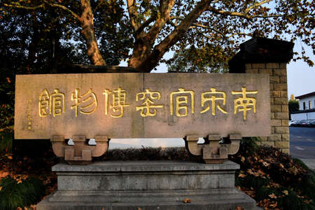 The Southern Song dynasty Guan kiln Museum monument