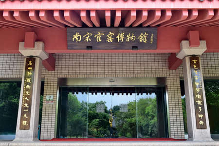 song dynasty: The Southern Song dynasty Guan kiln Museum entrance Editorial
