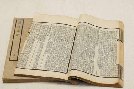 shu: ancient book