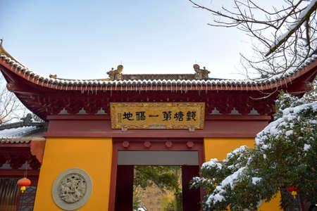 plaque: Lingyin Temple in Hangzhou Yong-Zen Temple plaque
