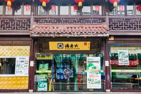 ade: Huzhou clothes block all the big restaurant Editorial