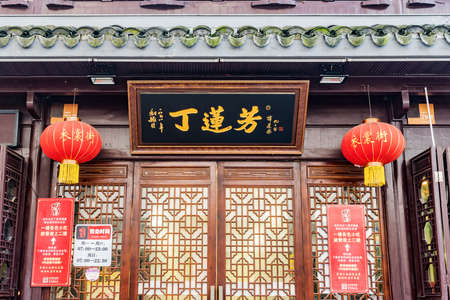 ding: Huzhou clothes block Ding Lianfang Restaurant