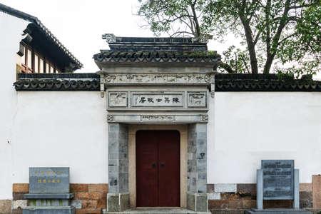 residence: Former residence of Chen Chen, Huzhou Editorial