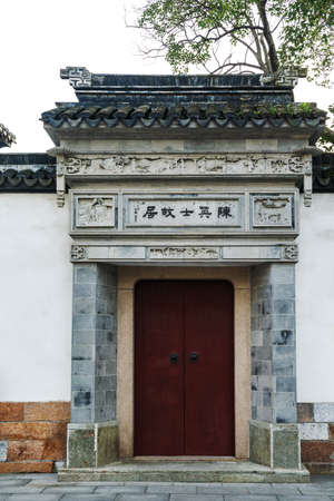 humankind: Former residence of Chen Chen, Huzhou Editorial