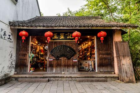 wang: Wang Xingjis old shop Editorial