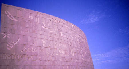 alexandria: Library of Alexandria, Egypt