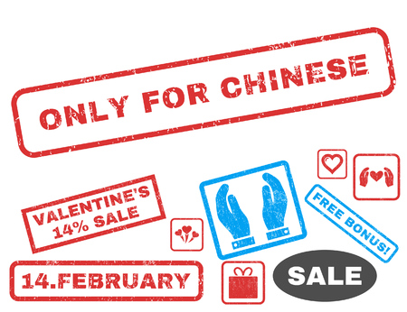Only For Chinese text rubber seal stamp watermark with Valentines sale bonus. Captions inside rectangular banner with grunge design and dust texture.