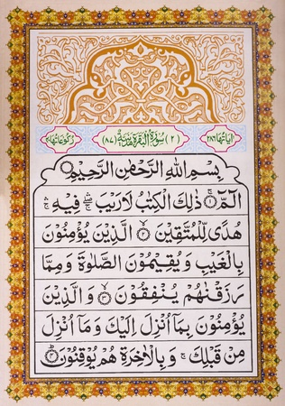 Close-up of text from the Koran photo