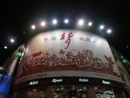 guangzhou: Guangzhou, China