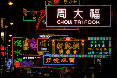 Chinese neon signs 報道画像