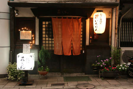 ryokan: Japanese Traditeonal Restaurant - Nagasaki City, Japan Stock Photo