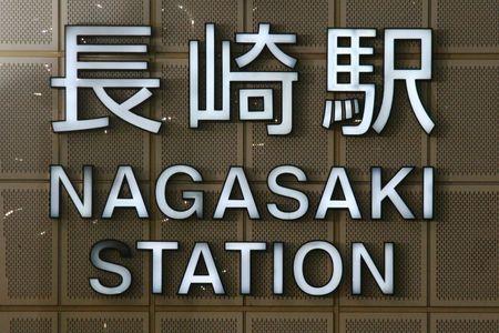 nagasaki: Station Sign - Nagasaki City, Japan