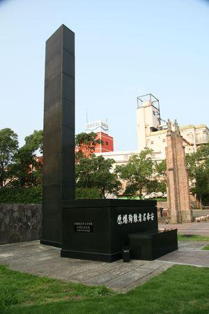 atomic center: A Bomb Hypo Centre - Nagasaki, Japan Stock Photo
