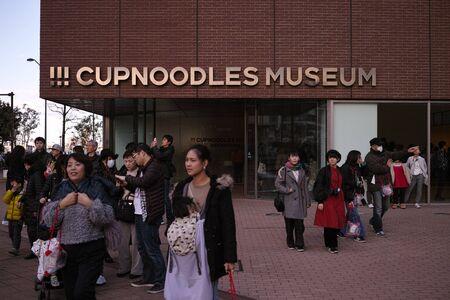 Yokohama Japan 02 1 2019: The Cupnoodles Museum in Minatomirai Yokohama Archivio Fotografico - 132422609