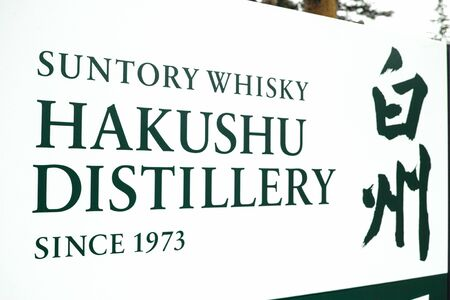 Yamanashi, Japan - 19 2 2019: The sign for the entrance to the Hakushu distillery in Japan Archivio Fotografico - 132422624
