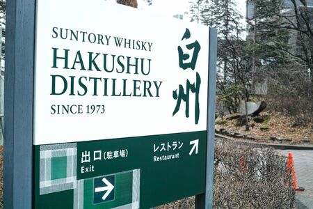 Yamanashi, Japan - 19 2 2019: The sign for the entrance to the Hakushu distillery in Japan Archivio Fotografico - 132422625