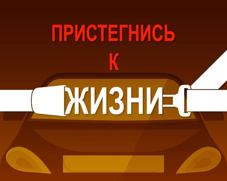 Buckle up to life.Fasten a seat belt.Caution about danger on roads. Protection at accident. Poster. Russian version.A vector illustration in flat style.