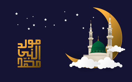 Happy birth of prophet muhammad