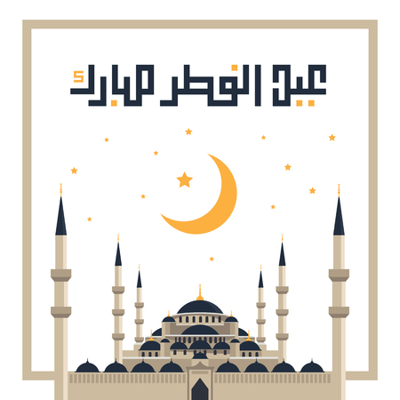 happy eid ul fitr with mosque  イラスト・ベクター素材