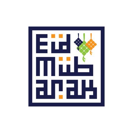 Eid mubarak typography with arabic kufic style Çizim