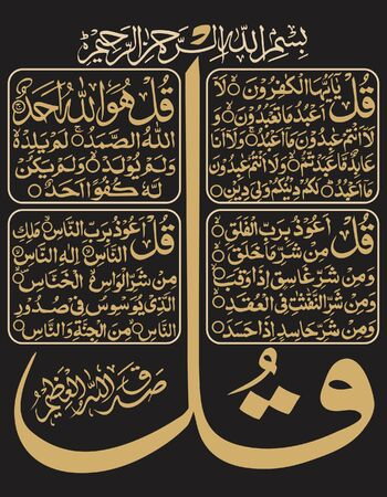 Vector illustration of Arabic (4 Qul Sharif) Surah in The Noble Quran.