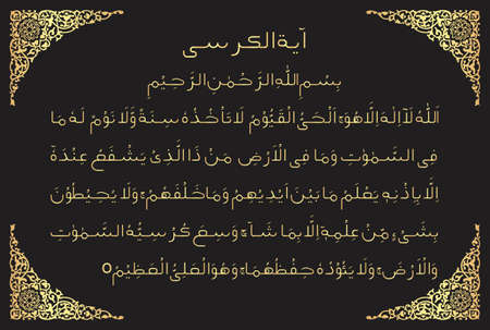 """Arabic Calligraphy from verse number 255 from chapter """"Al-Baqarah 2 Ayat ul Kursi"""" of the Quran. """"Allah - there is no deity except Him, the Ever-Living, the Sustainer of [all] existence ...""""."""