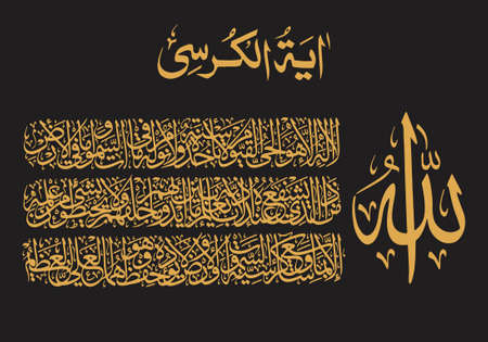 Arabic Calligraphy from verse number 255 from chapter