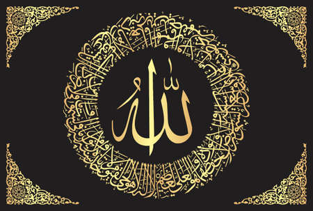 """Arabic Calligraphy from verse number 255 from chapter """"Al-Baqarah 2 Ayat ul Kursi"""" of the Quran. """"Allah - there is no deity except Him, the Ever-Living, the Sustainer of [all] existence """"."""