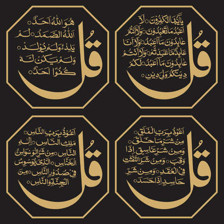 Vector illustration of Arabic Calligraphy (4 Qul Sharif) Surah in The Noble Quran. (Al-Kafirun-109, Al-Ikhlas-112, Al-Falaq-113, An-Nas-114)