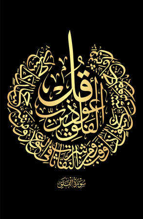 """Arabic Calligraphy from verses no 1-5 from chapter """"Al-Falaq-113"""" of the Quran. """"Say, """"I seek refuge in the Lord of daybreak. From the evil of that which He created. And from the evil of darkness..... Vecteurs"""