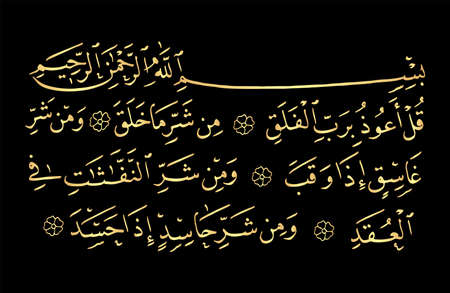 Arabic Calligraphy from verses no 1-5 from chapter