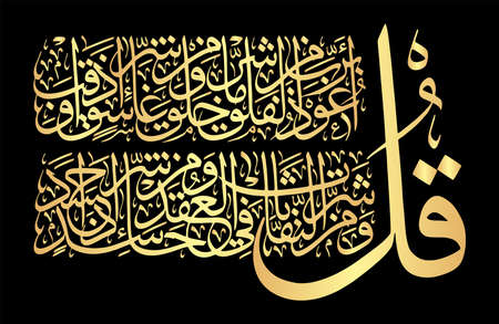 "Arabic Calligraphy from verses no 1-5 from chapter ""Al-Falaq-113"" of the Quran. ""Say, ""I seek refuge in the Lord of daybreak. From the evil of that which He created. And from the evil of darkness....."