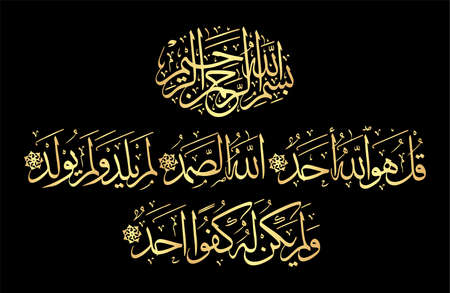 Arabic Calligraphy, verses no 1-4 from chapter