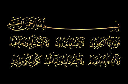 "Arabic Calligraphy from verses number 1-6 from chapter ""Al-Kafirun 109"" of the Quran. ""Say, ""O disbelievers, I do not worship what you worship. Nor are you worshippers of what I worship......."