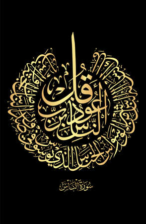 "Arabic Calligraphy from verse number 1-6 from chapter ""Al-Naas 114"" of the Quran. ""Say, ""I seek refuge in the Lord of mankind, The Sovereign of mankind. The God of mankind, From the evil of the......."
