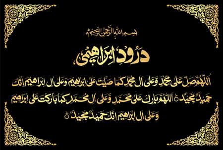 """Arabic Calligraphy """"Durud-e-Ibrahimi"""" """"Allah Humma Salle ala"""" Translation: O' Allah, let your blessings come upon Muhammad and the family of Muhammad, as you have blessed Ibrahim and his family......."""