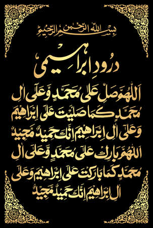 """Arabic Calligraphy """"Durud-e-Ibrahimi"""" """"Allah Humma Salle ala"""" Translation: O' Allah, let your blessings come upon Muhammad and the family of Muhammad, as you have blessed Ibrahim and his family....... Ilustración de vector"""